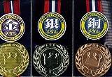 金メダル ・銀メダル・銅メダルセット 金属製のずっしり感【パーティーグッズ】