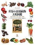 世界の食用植物文化図鑑―起源・歴史・分布・栽培・料理