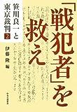 「戦犯者」を救え―笹川良一と東京裁判〈2〉 (笹川良一と東京裁判 2)
