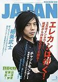 ROCKIN'ON JAPAN (ロッキング・オン・ジャパン) 2009年 05月号 [雑誌]