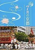 7月の京都 (京都12か月)