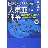 日本とアジアの大東亜戦争―侵略の世界史を変えた大東亜戦争の真実 (もっと日本が好きになる親子で読む近現代史シリーズ)
