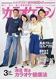 月刊カラオケファン 2016年 03 月号 [雑誌]