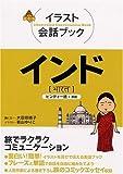 Image of インド―ヒンディー語+英語 (イラスト会話ブック―アジア)