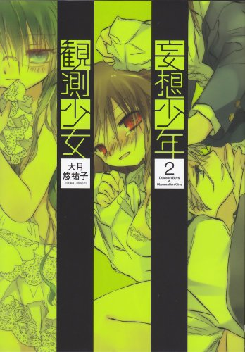 妄想少年観測少女 2 (電撃コミックス)