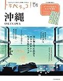 トラベラッコ! 沖縄 (JTBのムック)