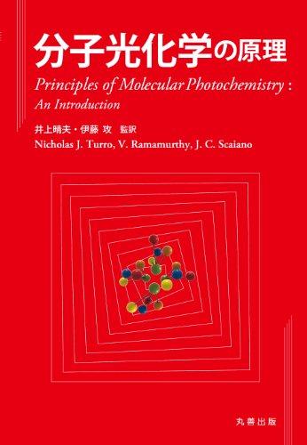 分子光化学の原理