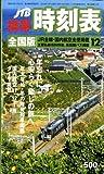 JTB 携帯時刻表 2008年 12月号 [雑誌]