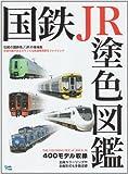国鉄JR塗色図鑑―400モデル収録 全国を駆け巡るカラフルな鉄道車両群をファイリング (Grafis Mook)