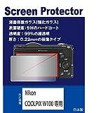 『2枚セット』【強化ガラスフィルム 硬度9H 厚さ0.22mm 透明度99%】 Nikon COOLPIX W100専用 液晶保護ガラス(強化ガラスフィルム)