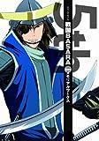 戦国BASARA 5周年メモリアルワークス(ロマンアルバム)