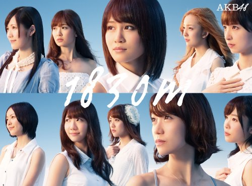1830m(特典ポスター無し)