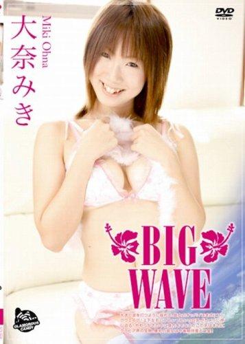 大奈みき BIG WAVE 画像