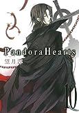 Pandora Hearts 10 (Gファンタジーコミックス)
