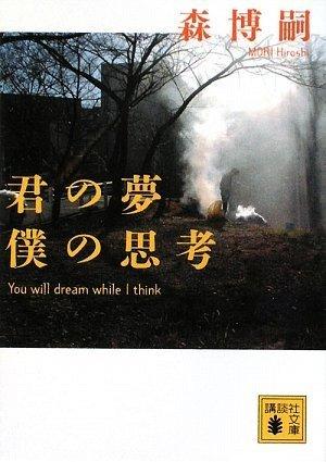 君の夢 僕の思考 You will dream while I think