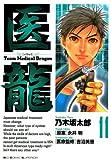 医龍(11) (ビッグコミックス)