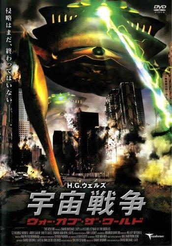 H.G.ウェルズ 宇宙戦争 -ウォー・オブ・ザ・ワールド