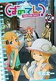 ばのてん!SUMMER DAYS(2) (ガンガンコミックスONLINE)