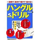 一週間で「読めて!書けて!話せる!」ハングルドリル (基礎から学ぶ語学シリーズ)