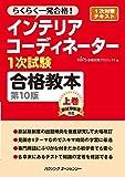 インテリアコーディネーター1次試験合格教本 第10版 上巻