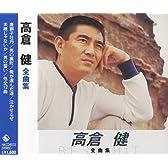 高倉健 全曲集 NKCD-8032