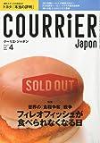 COURRiER Japon ( クーリエ ジャポン ) 2010年 04月号 [雑誌]