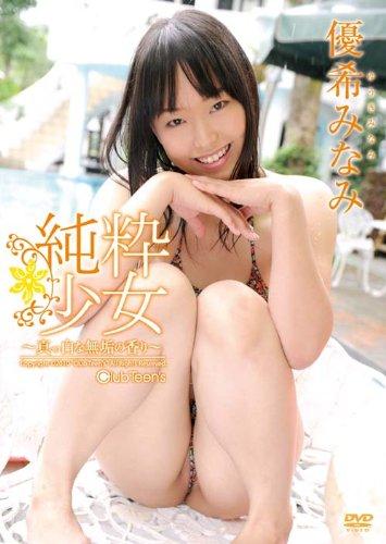 純粋少女 優希みなみ ~真っ白な無垢の香り~ [DVD]