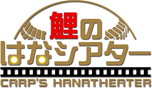 鯉のはなシアター VOL.2 -広島東洋カープにまつわる珠玉のエピソード集- [DVD]