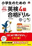 【CD付き】小学生のためのよくわかる英検4級合格ドリル 改訂増補版 (旺文社英検書)