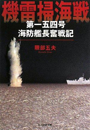 機雷掃海戦—第一五四号海防艦長奮戦記 (光人社NF文庫)