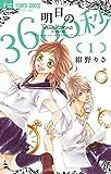 明日の3600秒 1 (Betsucomiフラワーコミックス)