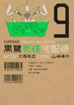 黒鷺死体宅配便(9) (角川コミックス・エース)