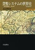 貨幣システムの世界史 増補新版――〈非対称性〉をよむ (世界歴史選書)
