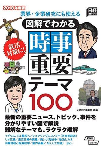 業界・企業研究にも使える 図解でわかる 時事重要テーマ100 2018年度版 (日経就職シリーズ)