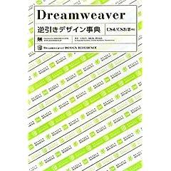 【クリックで詳細表示】Dreamweaver逆引きデザイン事典[CS4/CS3/8対応]: 土岩 史幸, 植木 友浩, 神森 勉: 本
