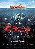 【おトク値!】ピラニア DVD[DVD]