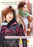 DVD付き 韓国ドラマ ラブレイン ビジュアルメイキングBOOK (1週間MOOK)