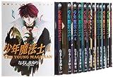 少年魔法士 コミック 1-17巻セット (ウィングス・コミックス)