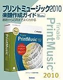 プリントミュージック2010楽譜作成ガイド 〜基礎から応用までよくわかる〜