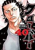 クローバー(40): 少年チャンピオン・コミックス