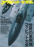 コクピットイズム No.11 MILITARY EDITIO―ヒコーキ操縦主義マガジン (イカロス・ムック)