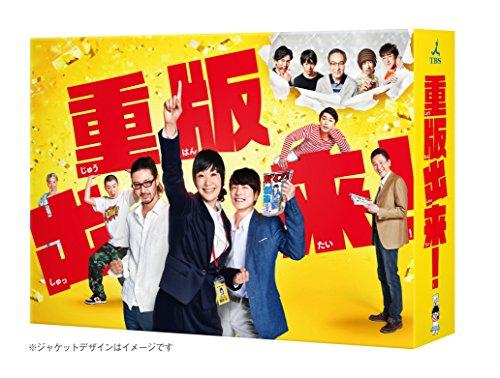 【早期購入特典あり】重版出来!  DVD-BOX(オリジナル缶バッジ付)