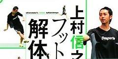 上村信之介のフットサル解体信書(DVD付) (FUTSAL NAVI SERIES 7)