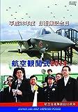 防衛省 自衛隊 航空観閲式2014 [DVD]