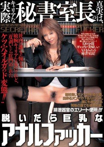 [阿当真子(合沢萌)] 実際キャリアな秘書室長の真実は、脱いだら巨乳なアナルファッカー