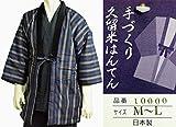 半纏 男性用 日本製 あったか久留米半天 綿入れ はんてん 紳士用 どてら (「な」の柄)