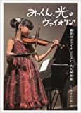 みっくん、光のヴァイオリン‐義手のヴァイオリニスト・大久保美来 (感動ノンフィクションシリーズ)