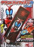 仮面ライダーW(ダブル) サウンドガイアメモリ vol.2 【6.カブトメモリ】(食玩) 箱付