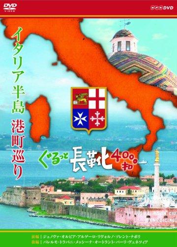 イタリア半島 港町巡り ぐるっと長靴4000キロ DVD-BOX