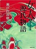 女人源氏物語〈第5巻〉 (集英社文庫)